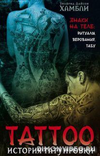 История татуировки. Знаки на теле ритуалы, верования, табу