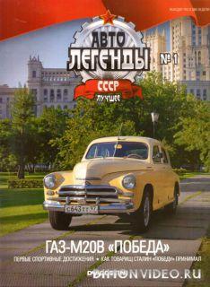 Автолегенды СССР №1 (2014). ГАЗ-М20В «Победа»