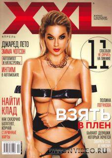 XXL №4 (апрель 2014) Украина
