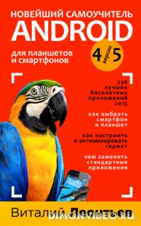 Новейший самоучитель Андроид для планшетов и смартфонов - Виталий Леонтьев