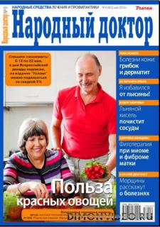Народный доктор №9 (май 2016)
