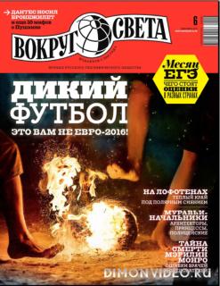 Вокруг света №6 (июнь 2016)