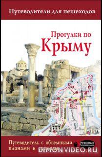 Прогулки по Крыму. Путеводитель для пешеходов - Головина Т. П.