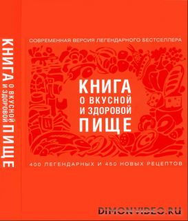 Книга о вкусной и здоровой пище - Коллектив авторов