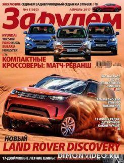 За рулем №4 (Апрель 2017) Россия
