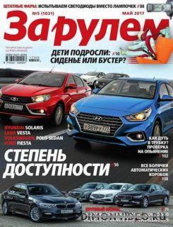 За рулем №5 (Май 2017) Россия