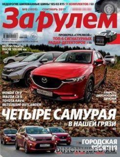 За рулем №9 (Сентябрь 2017) Россия