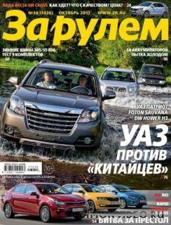 За рулем №10 (Октябрь 2017) Россия