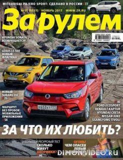 За рулем №11 (Ноябрь 2017) Россия
