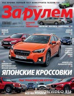 За рулем №12 (Декабрь 2017) Россия