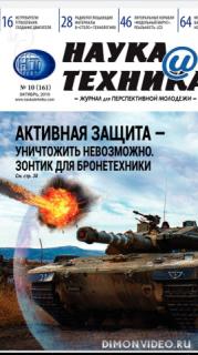 Наука и техника №10 (октябрь 2019)