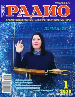 Радио №1 (январь 2020)