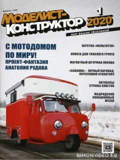 Моделист-конструктор №1 (январь 2020)