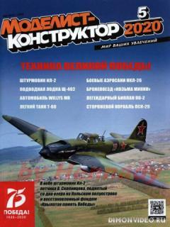 Моделист-конструктор № 5 2020(спец.выпуск)