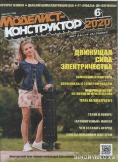 Моделист-конструктор №6 (июнь 2020)