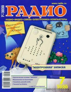 Радио №7 2020
