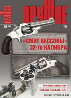 Оружие №9 2020