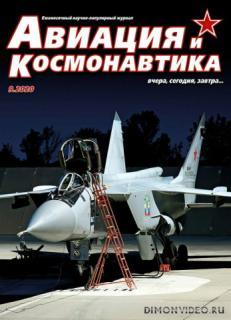 Авиация и космонавтика №9 (сентябрь 2020)
