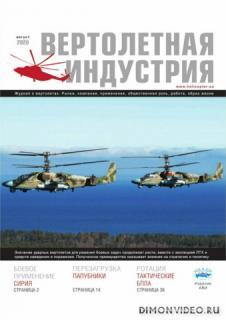 Вертолетная индустрия №2 (август 2020)