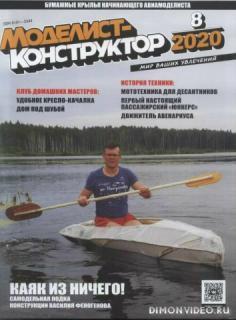 Моделист-конструктор №8 (август 2020)