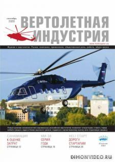 Вертолетная индустрия №3 (сентябрь 2020)