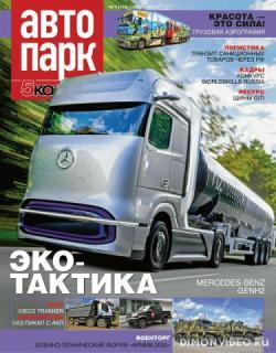 Автопарк. 5 колесо №7 (октябрь 2020)