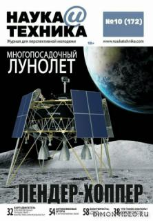 Наука и техника № 10 2020