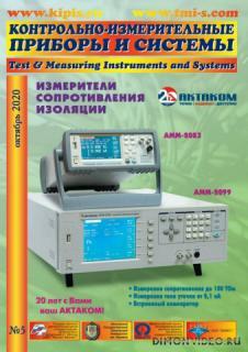 Контрольно-измерительные приборы и системы №5 (октябрь 2020)
