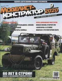 Моделист-конструктор № 9 2020