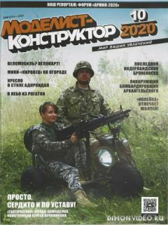 Моделист-конструктор №10 2020