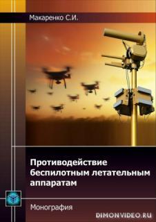 Противодействие беспилотным летательным аппаратам (2020)