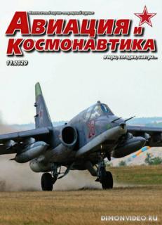 Авиация и космонавтика №11 (ноябрь 2020)