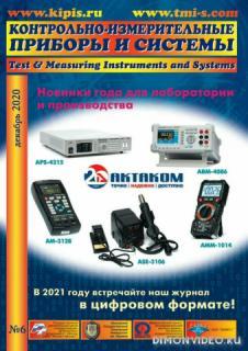 Контрольно-измерительные приборы и системы №6 (декабрь 2020)