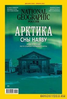 National Geographic №12-1 (декабрь 2020 - январь 2021) Россия