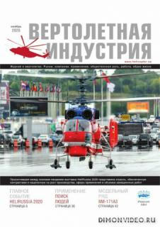 Вертолетная индустрия №4