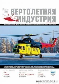 Вертолетная индустрия №5;6 (2020)