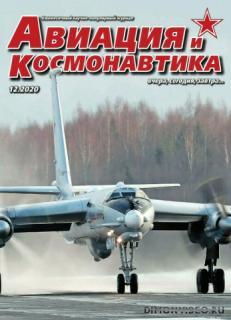 Авиация и космонавтика №12 2020