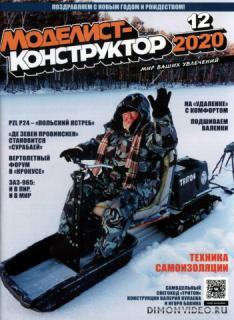Моделист-конструктор №12 (декабрь 2020)