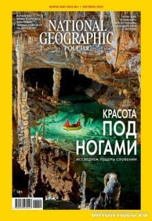 National Geographic №10 2021 Россия