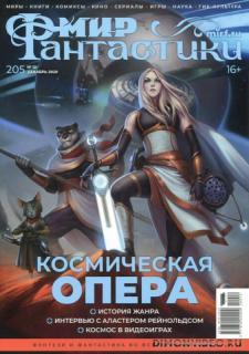 Мир фантастики №12 (205) 2020