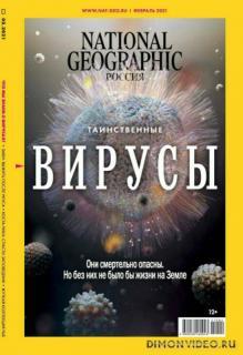 National Geographic №2 (февраль 2021) Россия