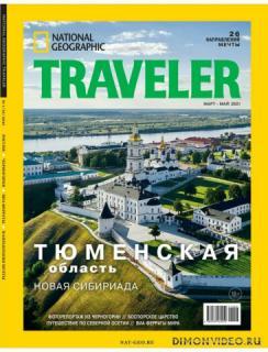 National Geographic Traveler (Март-Май) 2021 Россия