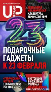 UPgrade №2 2021
