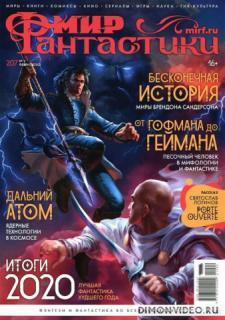 Мир фантастики №2 (207) 2021
