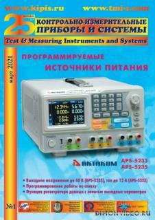 Контрольно-измерительные приборы и системы №1 2021