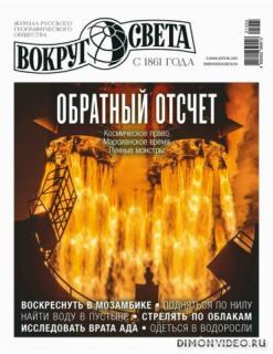 Вокруг света №3 2021 Россия