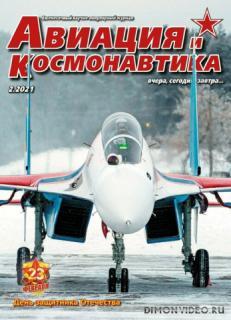 Авиация и космонавтика №2 №3 2021