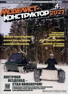 Моделист-конструктор №4 (апрель 2021)