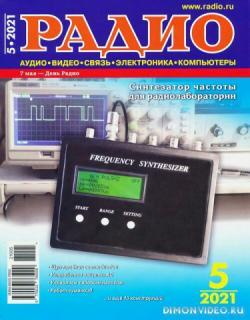 Радио №5 2021