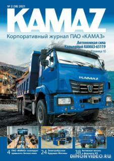 KAMAZ №2 (2021)